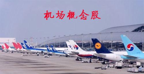 机场上市公司:民航机场行业概念股有哪些?-第1张图片-势至简高智稳