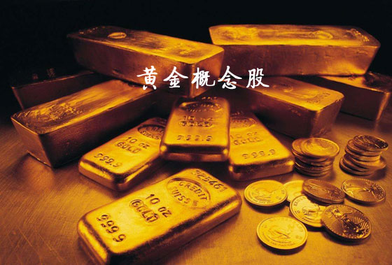 a股黄金行业概念上市公司股票有哪些_最新最热黄金板块的龙头股是哪几只?-第1张图片-势至简高智稳
